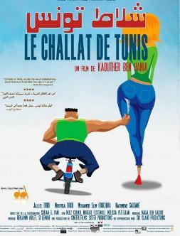 """Projecció de la pel·lícula """"Le challat de Tunis (El challat de Tunísia)"""", de Kaouther Ben Hania (2013). Font: web del Museu del Cinema-Col·lecció Tomàs Mallol"""